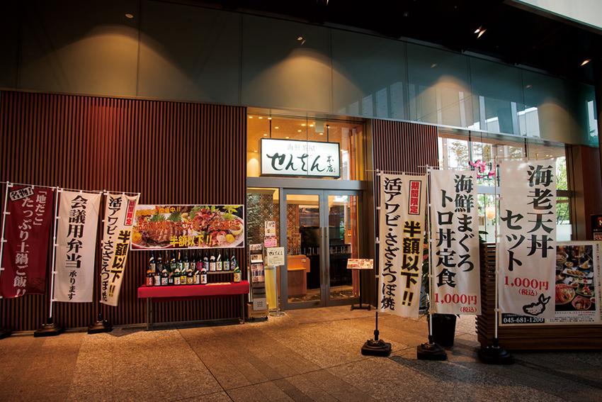 Senzan Yokohama Higashiguchi Mitsui Biru-ten Senzan 横滨东口三井大厦店SENZAN本店
